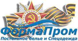 """""""ФормаПром"""" постельное белье и спецодежда"""